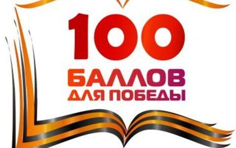 Якутия дистанционно присоединится к Всероссийской акции «100 баллов для победы»